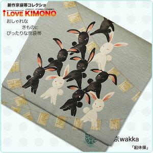 【半額以下!】とってもおしゃれな京袋帯♪ 超特価の28000円セール♪おしゃれな着物にぴったり!【京wakka】【正絹】【組体操】