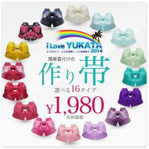 2014年夏新作浴衣用作り帯コレクション圧倒的な価格とカラバリです。2014年 夏 新作 浴衣 作り...