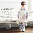 JILL STUART ジルスチュアート ブランド 【レンタル】 被布...