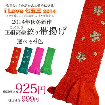 七五三 正絹 絞り 高級 ラメ入り 帯揚げ 4色 7歳 子供 用 赤 オレンジ ピンク 緑 四つ身用
