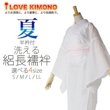 届いてすぐ着れる 夏用 絽 洗える 長襦袢 半衿付 選べるサイズ 白 プレタ 仕立て上がり S/M/L/LL