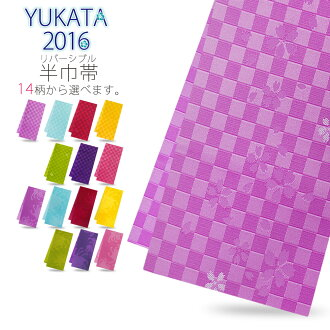 2013 Summer new yukata 半巾 band & making belt sale price ¥ 980! Further discounts in a review! Black and blue purple yellow white red pink wine