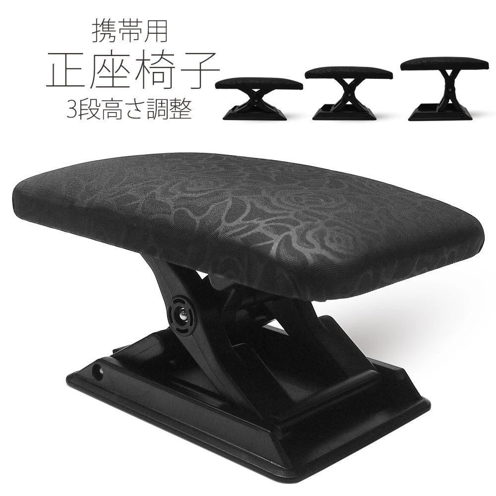 【お買い物マラソン】携帯用 正座 椅子 軽量コンパクト 専用 携帯ポーチ付き 黒 正座椅子