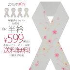 豪華な 刺繍 の 半衿 振袖 用 ゆうパケット 送料無料 福袋 白 菊 梅 桜 ピンク 成人式・前撮り・結婚式・卒業式・振袖・訪問着・留袖