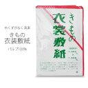 【お買い物マラソン】汚れ防止 衣装敷き パルプ素材100% ...