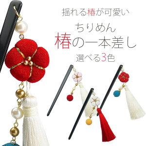 【유 패킷 가능】 동백 한자 동백의 귀여운 동백 한자 옷감 선택할 수있는 3 가지 색상 [간자시 성인식 13 출석 졸업식 결혼식 hakama furisode komon]