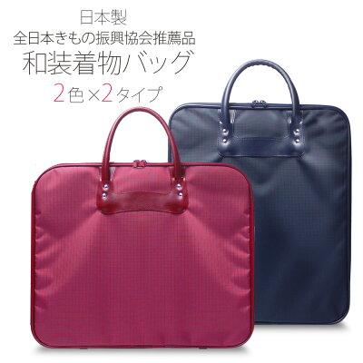 日本製和装着物バッグ縦型&横型「全日本きもの振興協会推薦商品」2色2タイプから選べます適きものバック着物ケース和装バッグ着付け収納