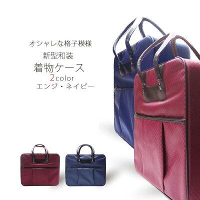 ヨコ型着物ケース選べる2カラー着付け教室お稽古に最適きものバック着物バッグ和装バッグ着付け収納