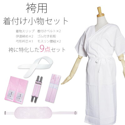 着付け和装小物9点セット着物スリップ肌着衿芯前板伊達締め着付けベルト腰紐きものベルト
