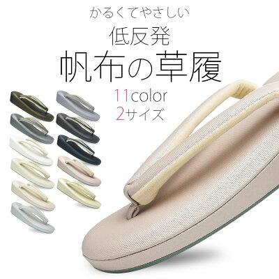 低反発帆布ぞうり単品選べる11色2サイズLサイズMサイズクッション草履桃藤うぐいす色日本製