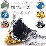 帆布の がま口 ミニポーチ チェーン キーホルダー 可愛いプチサイズ 日本製 選べる6タイプ 小銭入れ ピルケースに最適 プレゼント 贈り物 和風小物 DM可