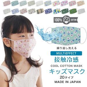 【楽天スーパーSALE】涼しい 接触冷感 クール コットン マスク 夏 日本製 選べる20柄 肌に優しい 綿100% 5才 6才 小学生 男の子 女の子 男女兼用 ウイルス対策 冷感 日本国内発送 ウイルス 花粉