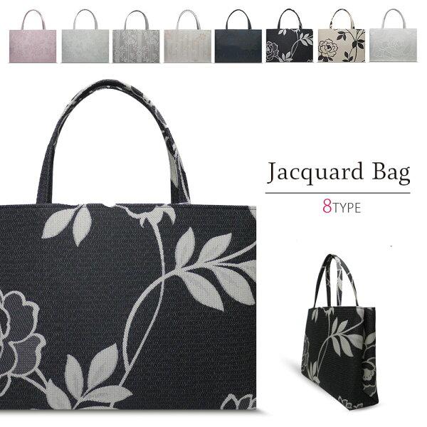 お買い物マラソン 日本製ジャガード織A4サイズバッグ和装和洋兼用単品選べる8タイプトートバッグ手提げバッグ
