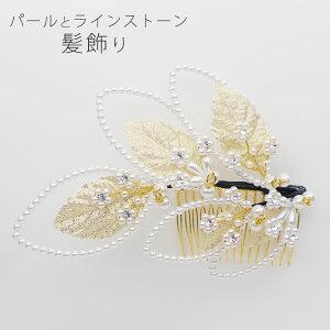 Handmade Luxurious pearls and rhinestones hair ornaments Made in Japan White White Gold Corsage Ladies Adult Yukata Graduation Ceremony Wedding Party Hakama Kimono Komon Handmade [71508-13445]