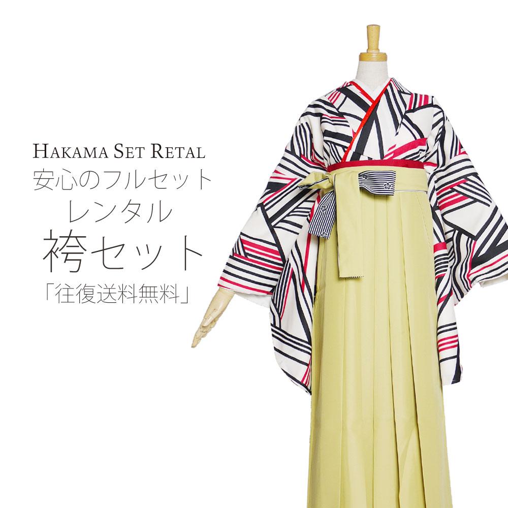 二尺袖 着物 袴 レンタル フルセット 貸衣装 往復送料無料 【Mサイズ】 青 梅 緑 ぼかし 刺繍