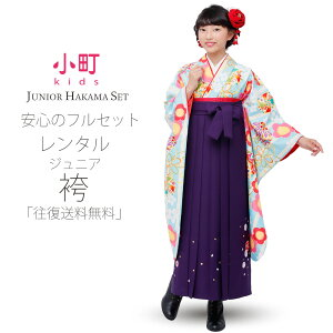 dad81d5ca9a39 卒業式 二尺袖 ジュニア 着物  レンタル  小町kids 袴 フルセット . ¥9