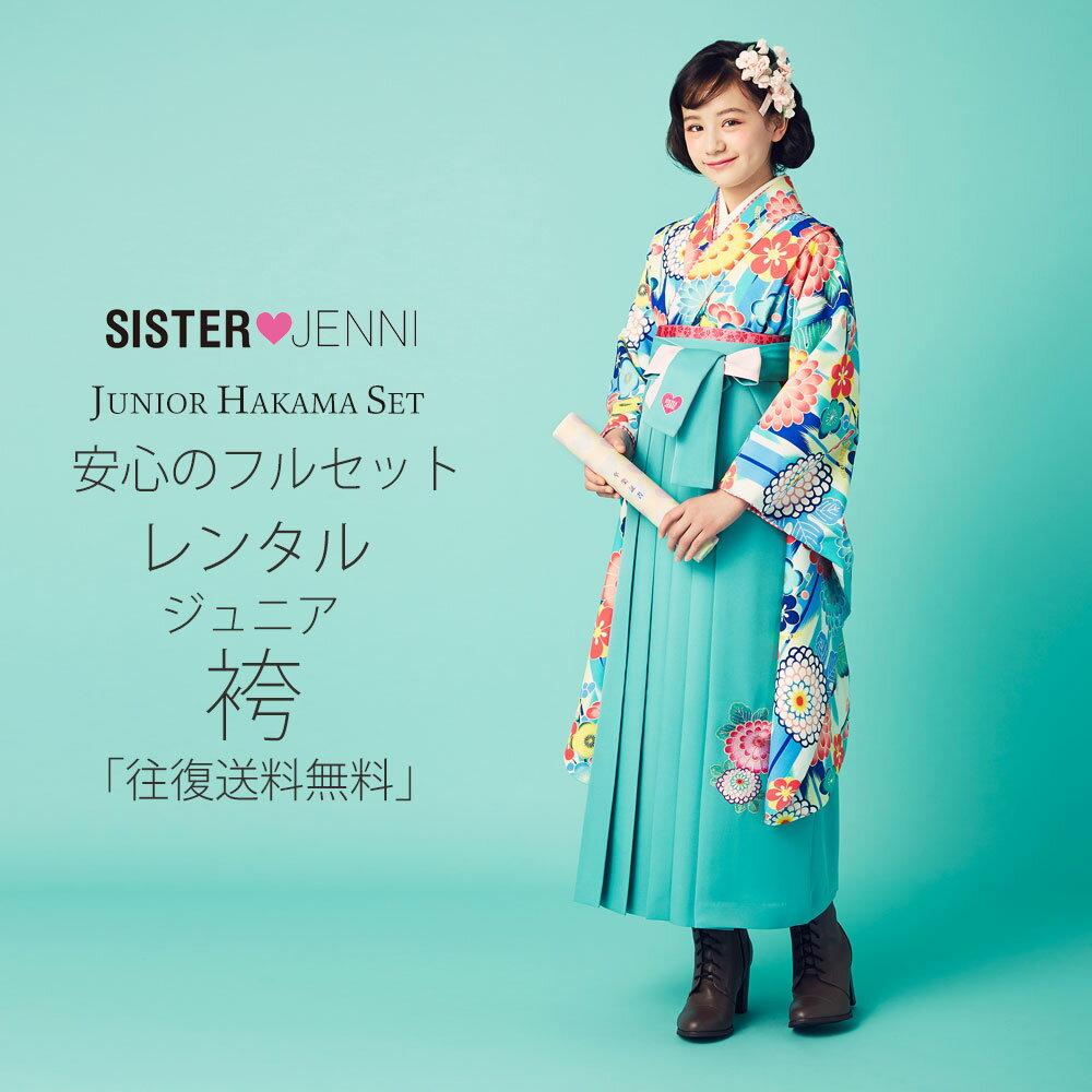 ジュニア 二尺袖 着物 袴 レンタル フルセット SISTER&#9829
