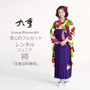 जूनियर निक्कू आस्तीन किमोनो हाकामा किराये का पूरा सेट कोकोनो ब्रांड मुफ्त शिपिंग [13 सीरी स्नातक समारोह किराये की पोशाक प्राथमिक विद्यालय का छात्र] हरा नीला