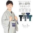 男着物 セット ハイクラス 紬無地 メンズ 8点 フルセット 全5色 4サイズ 黒/紺/灰/緑 S/M/L/LL 洗える 高級着物 アンサンブル 和服 和装 羽織 雪駄 kimono・・・