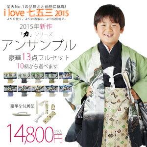 【ランキング1位】5才 男児 着物 羽織 袴 アンサンブル 安心の豪華13点フルセット!選べる…