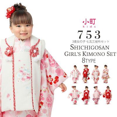 「小町kids」ブランド被布コートセット選べる4柄9点セット被布セット七五三着物女の子着物ひな祭り選べる5タイプ赤ブルークリームブルー