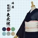 色々選べる6Color縦絽紗のドレープ性が高く風合いがとっても高級感があります。【色無地】特選...