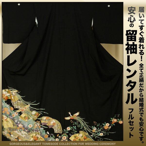 レンタル 黒留袖 フルセット 【結婚式 婚礼 貸衣装】【往復送料無料】[Mサイズ]