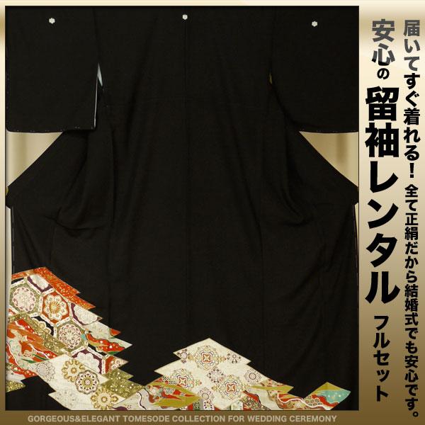 レンタル 黒留袖 フルセット 【結婚式 婚礼 貸衣装】【往復送料無料】