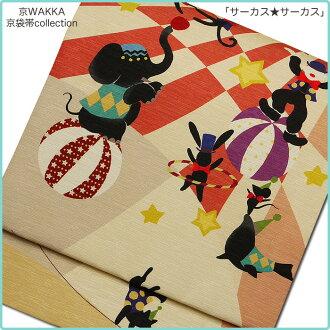 很漂亮的京都袋子帶♪對漂亮的和服而言正好![馬戲團★馬戲團][挑戰最低價格]