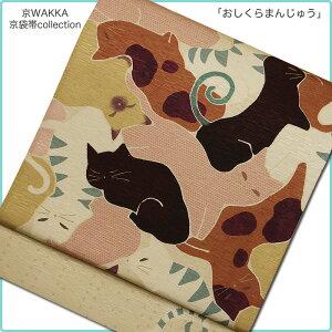 【半額以下!】とってもおしゃれな京袋帯♪ 超特価の28000円セール♪おしゃれな着物にぴったり!【おしくらまんじゅう】