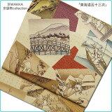 とってもおしゃれな京袋帯♪ 【東海道五十三次】【最安値に挑戦】