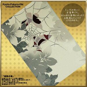 【半額以下!】とってもおしゃれな京袋帯♪ 超特価の28000円セール♪  おしゃれな着物にぴったり!【蜘蛛の巣】