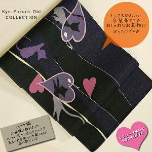 【半額以下!】とってもおしゃれな京袋帯♪ 超特価の28000円セール♪  おしゃれな着物にぴったり!【ハートネコ】