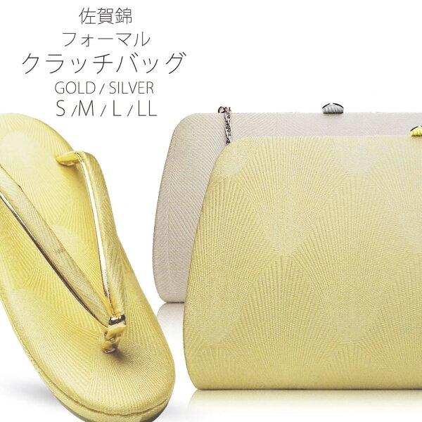 No.1 高級佐賀錦草履バッグセットクラッチバッグ選べる2サイズ2カラー金銀ゴールドシルバー留袖訪問着に最適 SMLLL礼装