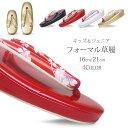 【お買い物マラソン】七五三 3歳用 7歳用 エナメル 草履 単品 選べる 2サイズ 4色 赤 ピンク 白 黒 21cm/16cm 四つ身 被布コート 子供用