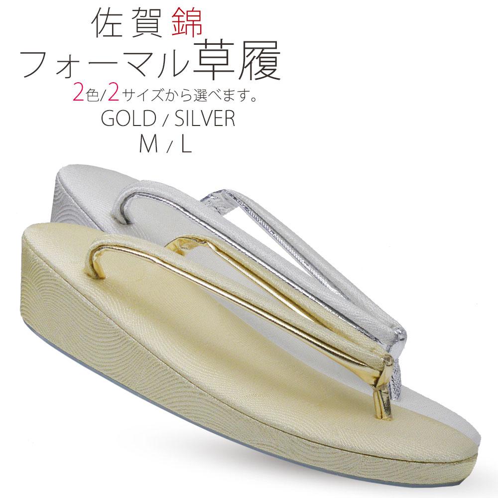 日本製 佐賀錦 フォーマル 2枚芯 草履 金 銀 M Lサイズ 選べる 2色 2サイズ 単品 金 銀 ゴールド シルバー