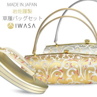 岩佐謹製IWASA西陣帯地使用高級草履バッグセット選べる2色金銀ハイクラス訪問着留袖24cmフリーサイズ3枚芯絹日本製MADEINJAPAN