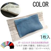 シルク100% 不織布 京都・絹宗 インナーマスク ブラック カラー