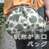 【定形外郵便送料200円】一布一会☆帆布製がま口バッグ☆ななめ掛けで持ちやすい・がま口バッグ・かえる・猫ねこ・ショルダーバッグ