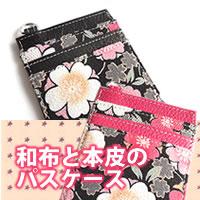 本皮製★和柄のパスケース★和風★本革★定期入れ★カードケース