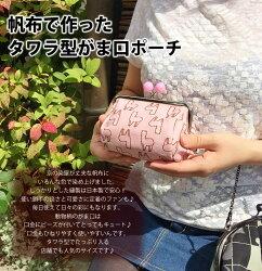 アニマル柄★帆布の俵型がま口ポーチ【楽ギフ_包装】
