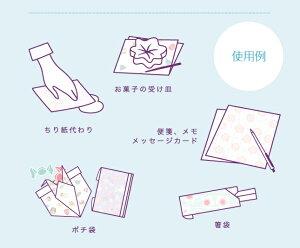 おしゃれ懐紙●和雑貨京都くろちく【楽ギフ_包装】【楽ギフ_のし】