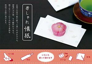 おしゃれ懐紙・京都くろちく本店公式ショップ