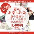 「夏のお楽しみ袋」【こちらの商品には小袋をおつけ出来ません】京都くろちく
