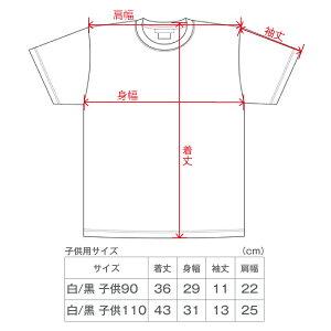 子供用90・般若心経【絵心経】Tシャツ・京都くろちく公式ショップ