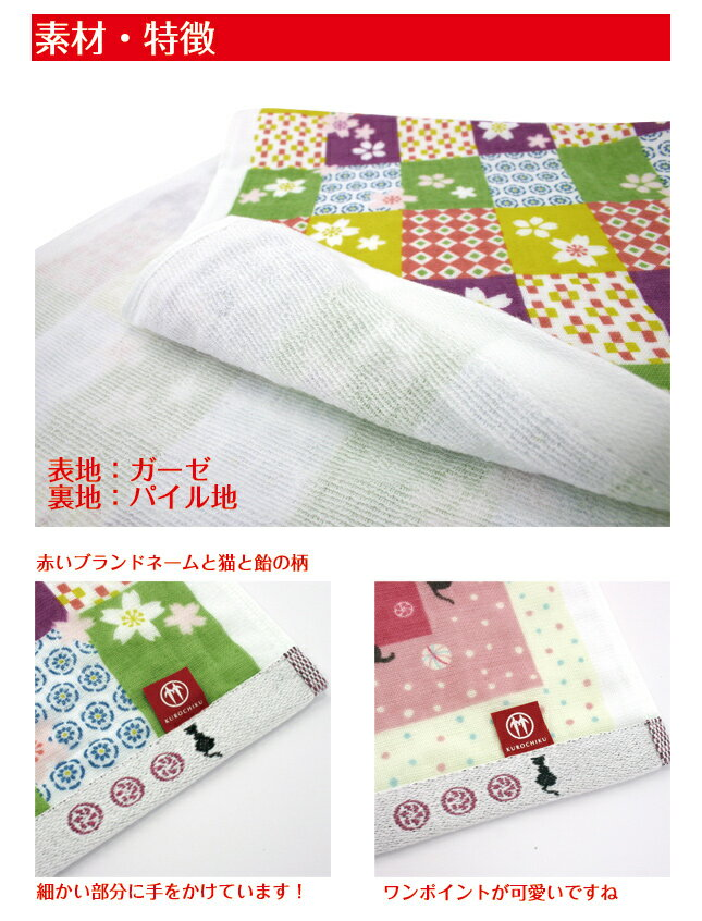 ギフトセットA・フェイスタオル2枚・和雑貨・京都くろちく