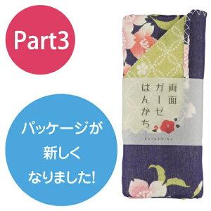 両面ガーゼはんかちpart3・京都くろちく本店