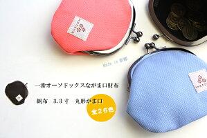 シンプル財布便利京都