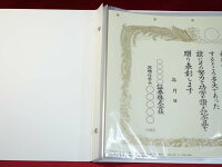 A3ホワイト(虹箔文字入り)紙表紙40枚収納用賞状ファイル通知簿図画半紙保管収納