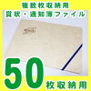 A3クリーム(虹箔文字入り)表紙50枚収納用賞状ファイル通知簿図画半紙保管収納